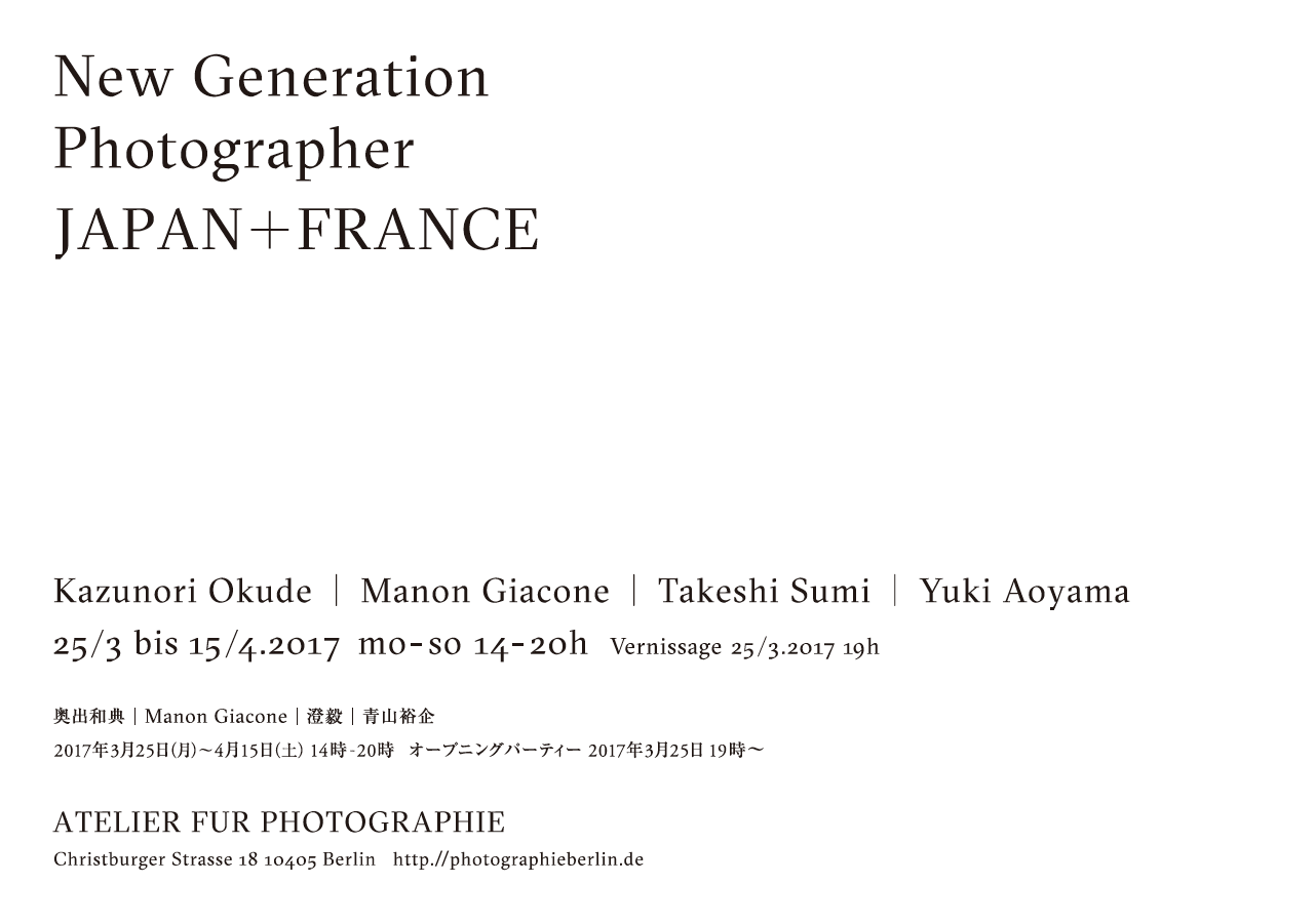 奥出和典 グループ展「New Generation Photographer JAPAN+FRANCE」